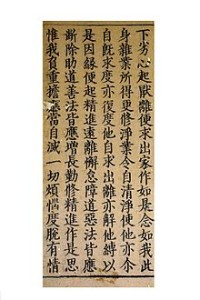 Chinese_printed_sutra_page,_dated_to_the_Song_dynasty